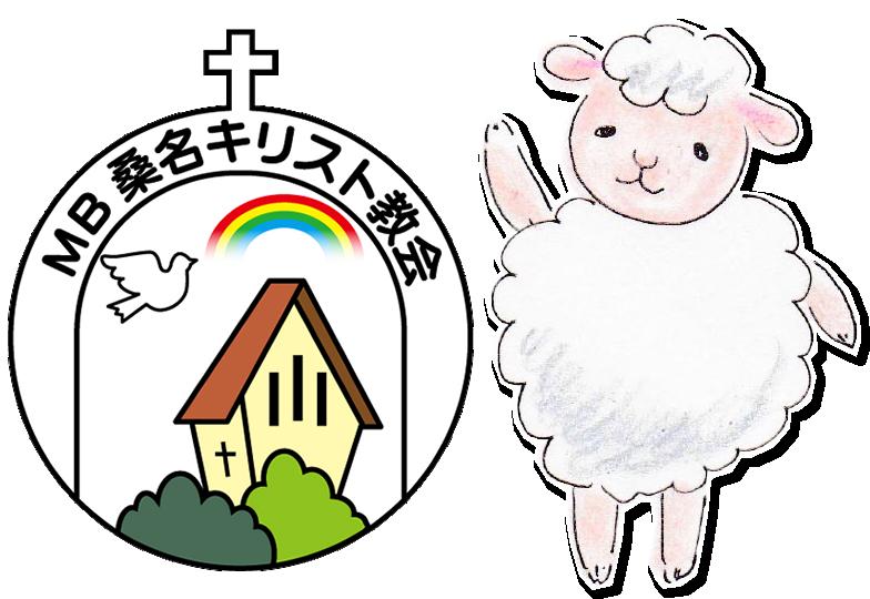 教会ロゴと羊イラスト
